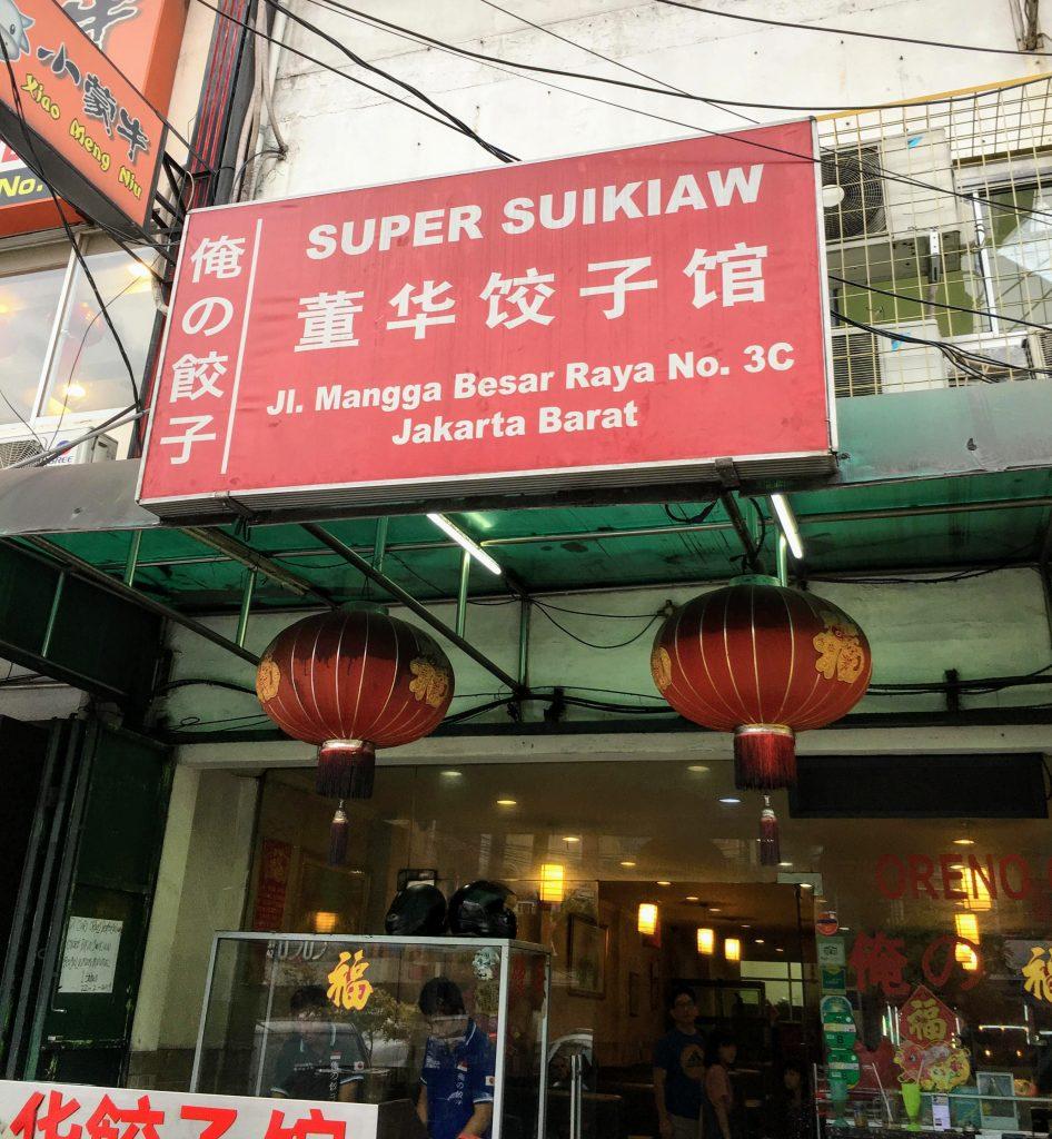 インドネシア、ジャカルタ北部。中華街の有名店「俺の餃子」