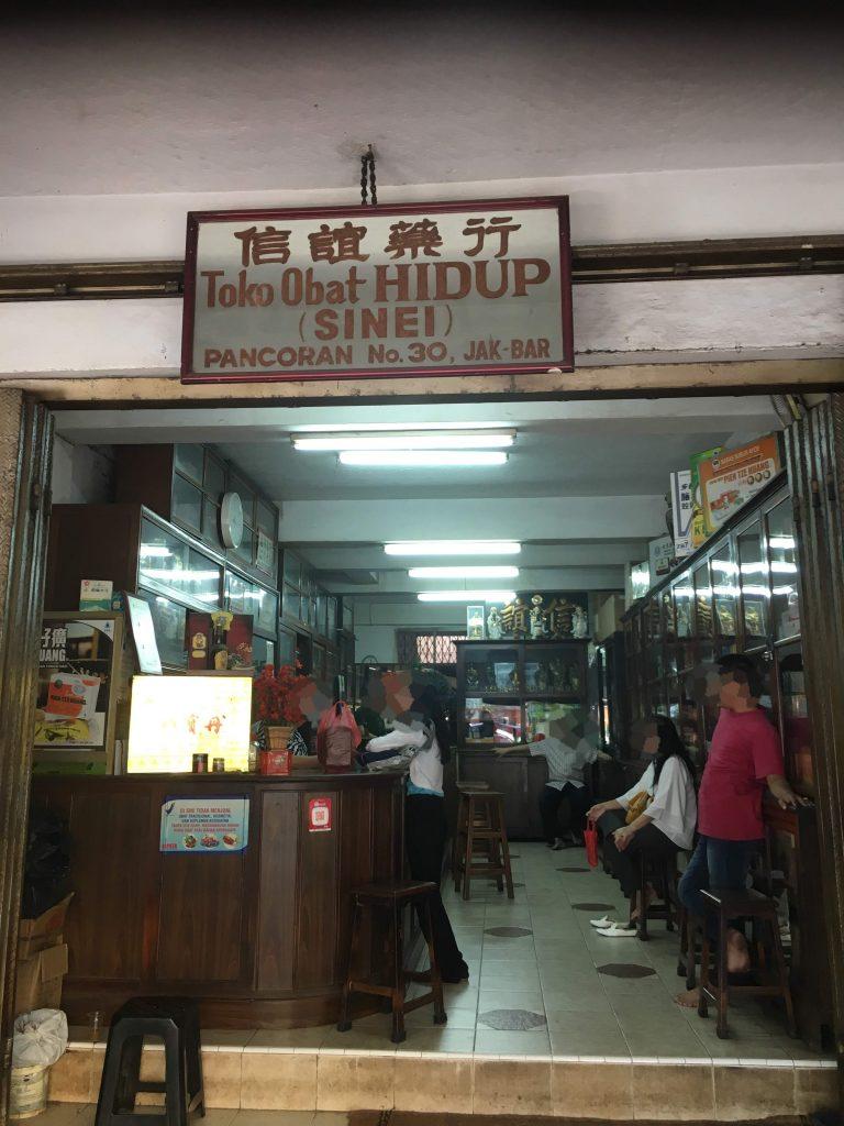 インドネシア、ジャカルタ北部。中華街にある昔ながらの漢方薬局