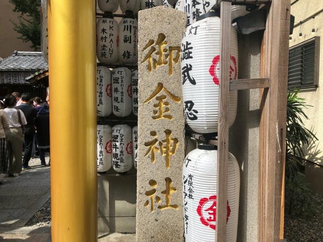 京都府、御金神社の入口