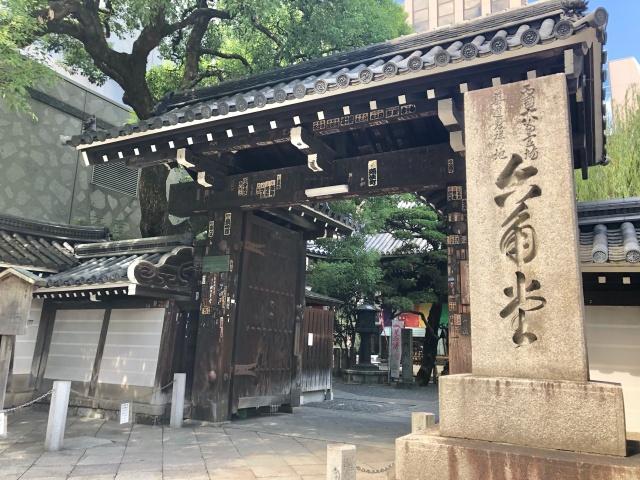 京都府、紫雲山頂法寺六角堂の門