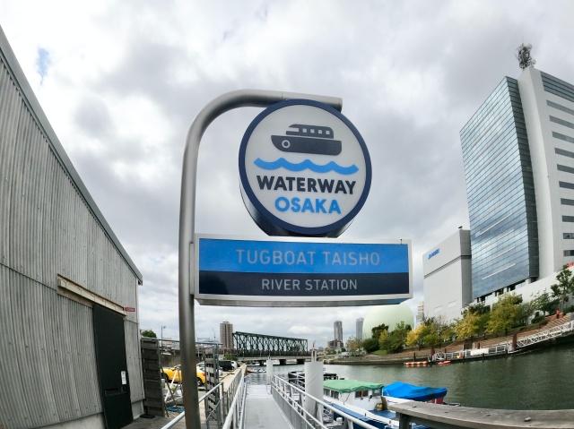 大阪府、タグボート大正のリバーステーション