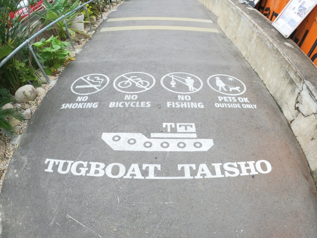 大阪府、タグボート大正の入口