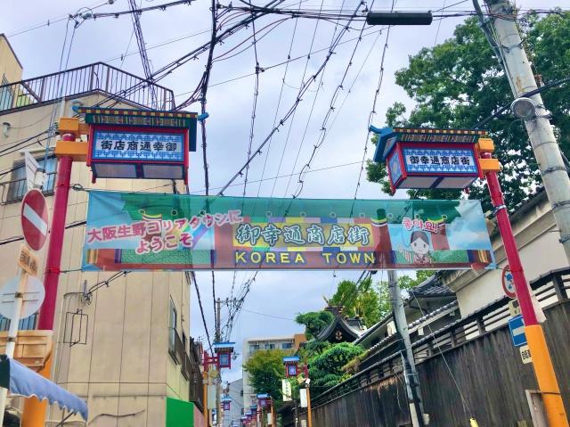 大阪府、大阪生野コリアタウンの入口