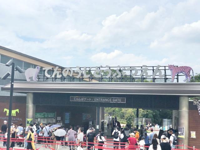 大阪府、天王寺動物園のエントランス