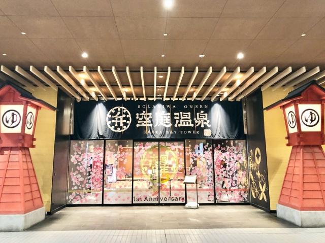 大阪府、空庭温泉の入口
