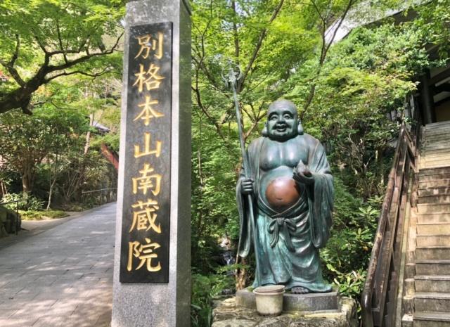 福岡県、南蔵院の入口