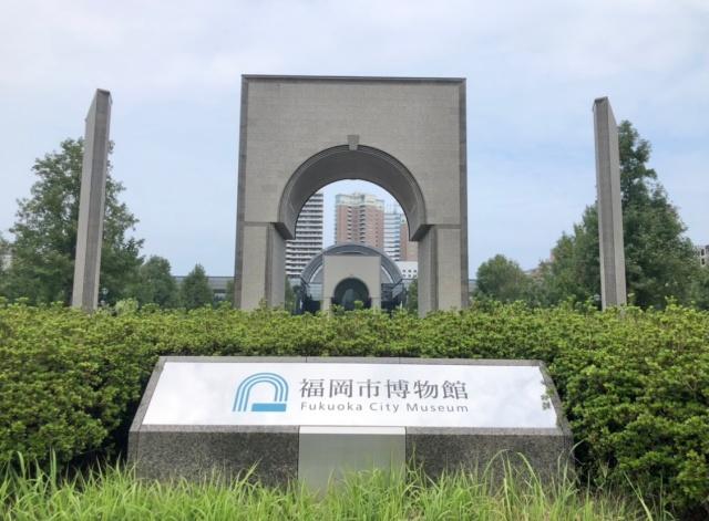 福岡県、福岡市博物館の外観
