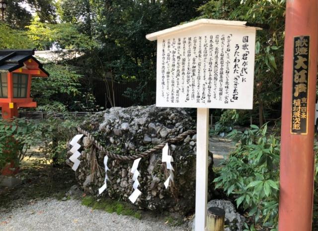 京都府、下鴨神社のさざれ石