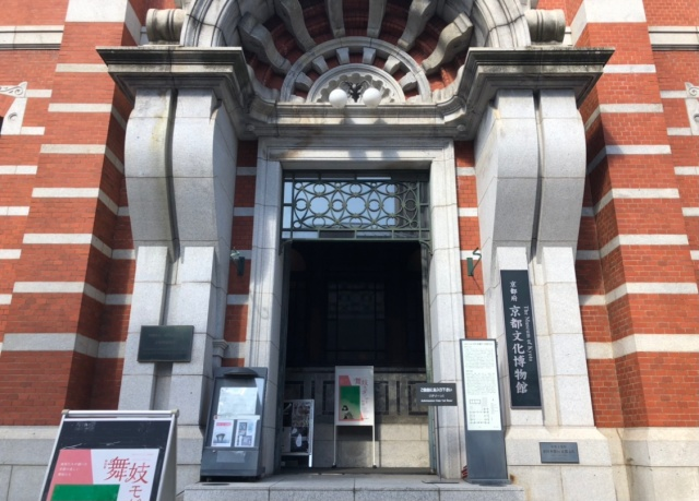 京都府、京都文化博物館の正面入口