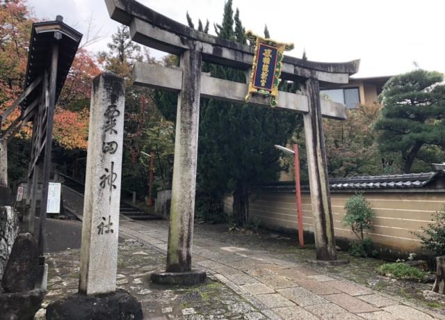 京都府、粟田神社の入口