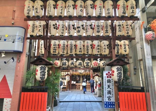 京都府、錦天満宮の入口