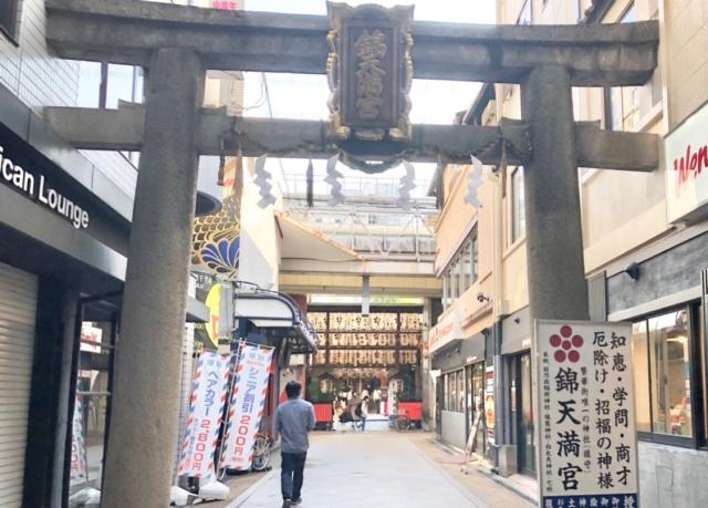京都府、錦天満宮の鳥居