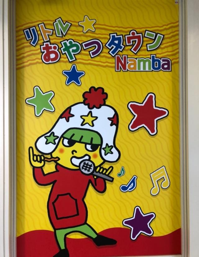 大阪府、リトルおやつタウンNambaの看板