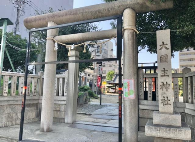 大阪府、敷津松之宮大国主神社の入口