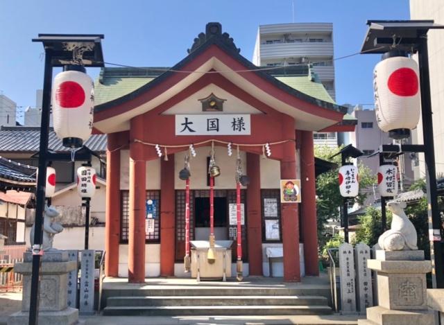 大阪府、敷津松之宮大国主神社の大国様