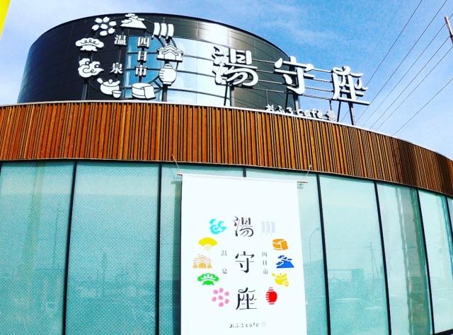 三重県、四日市温泉 おふろcafé 湯守座の外観