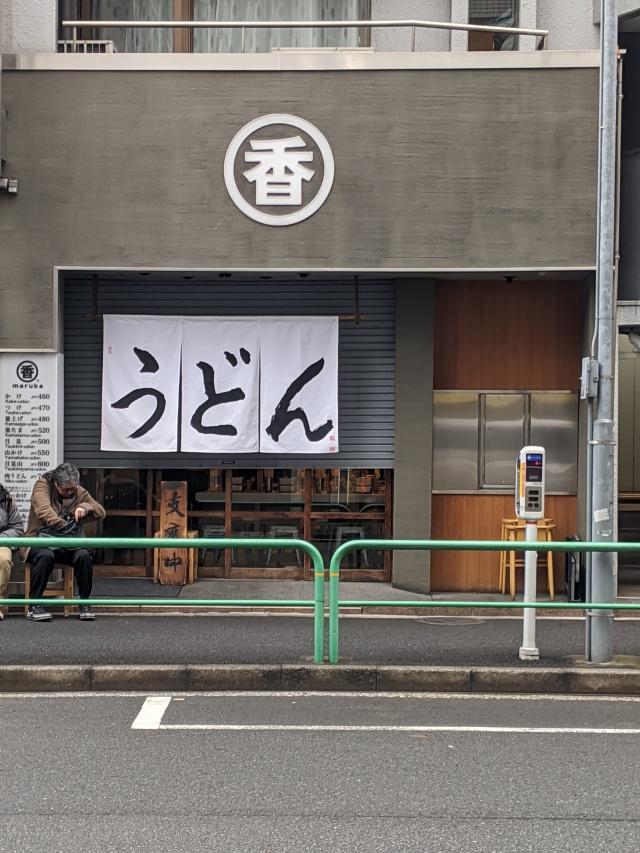 東京都、うどん丸香の外観